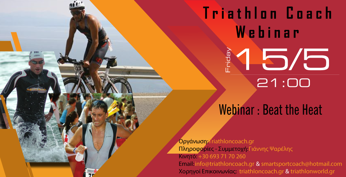 Triathlon World Beat the Heat